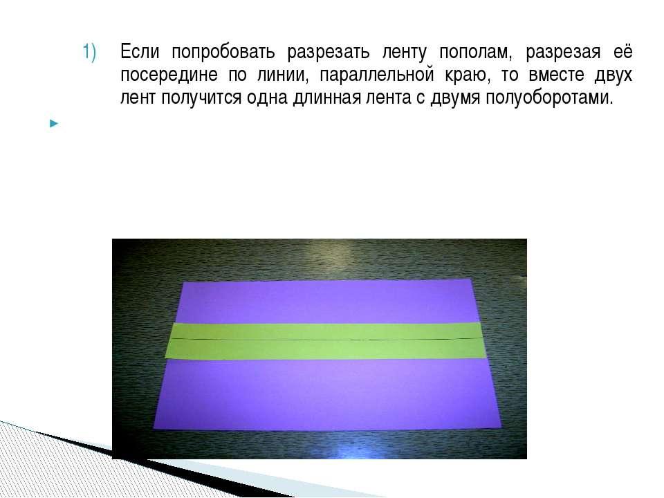 Если попробовать разрезать ленту пополам, разрезая её посередине по линии, па...