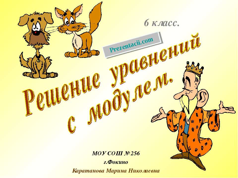 6 класс. МОУ СОШ № 256 г.Фокино Каратанова Марина Николаевна