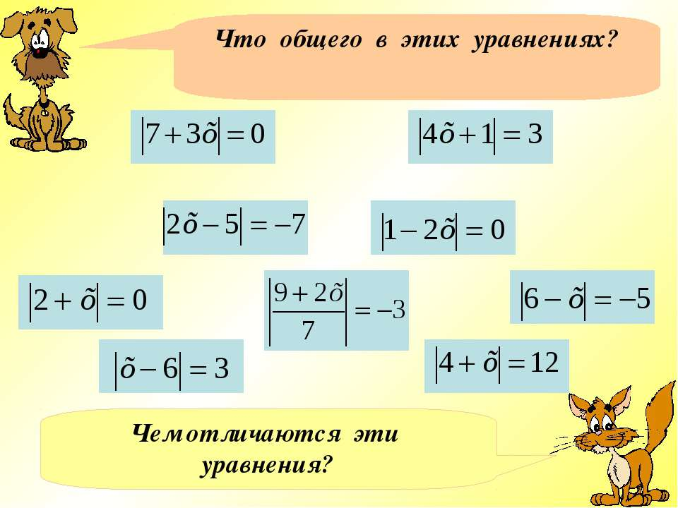 Что общего в этих уравнениях? Чем отличаются эти уравнения?