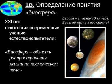 1в. Определение понятия «биосфера» XXI век некоторые современные учёные-естес...