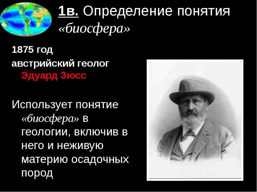 1в. Определение понятия «биосфера» 1875 год австрийский геолог Эдуард Зюсс Ис...