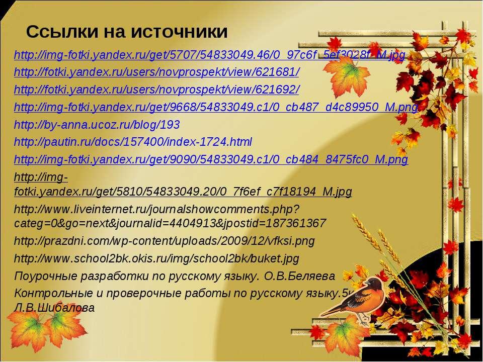 Ссылки на источники http://img-fotki.yandex.ru/get/5707/54833049.46/0_97c6f_5...