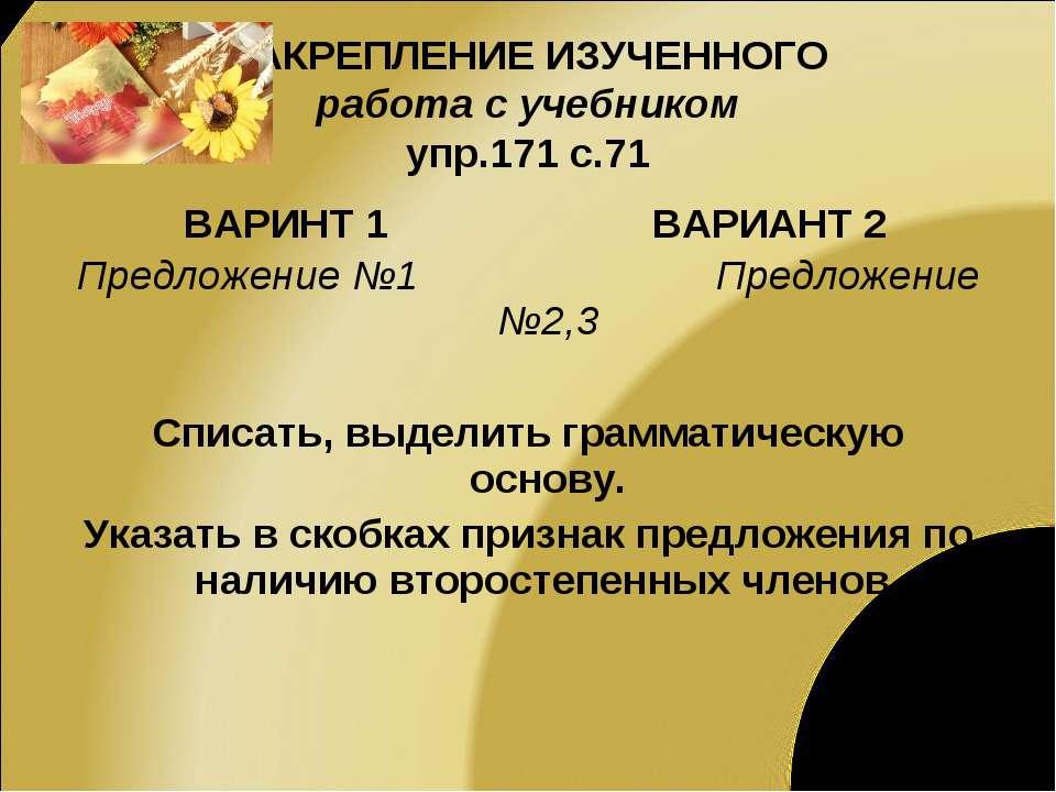 ЗАКРЕПЛЕНИЕ ИЗУЧЕННОГО работа с учебником упр.171 с.71 ВАРИНТ 1 ВАРИАНТ 2 Пре...
