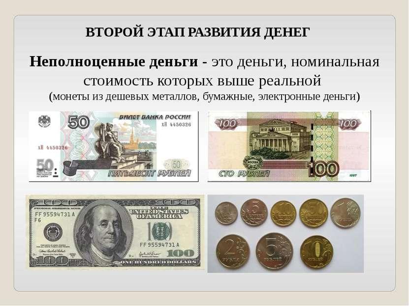 Неполноценные деньги - это деньги, номинальная стоимость которых выше реально...
