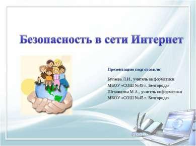 Презентацию подготовили: Бугаева Л.И., учитель информатики МБОУ «СОШ №45 г. Б...