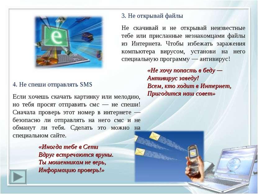 3. Не открывай файлы Не скачивай и не открывай неизвестные тебе или присланны...