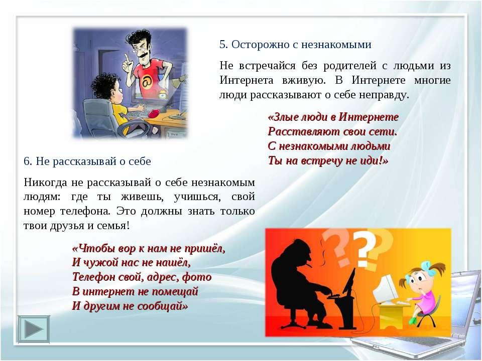 5. Осторожно с незнакомыми Не встречайся без родителей с людьми из Интернета ...