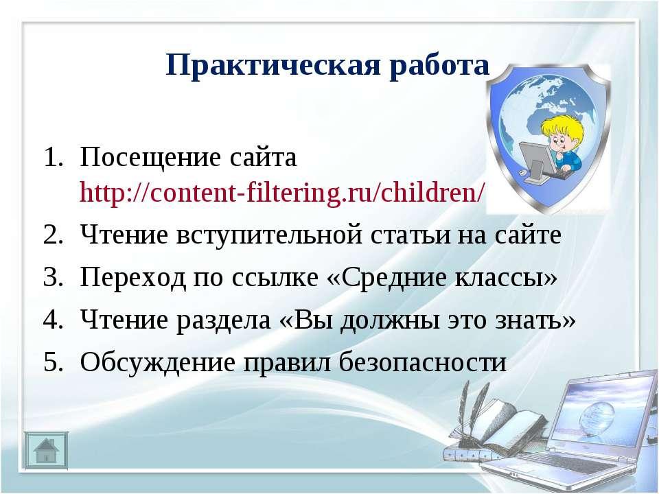 Практическая работа Посещение сайта http://content-filtering.ru/children/ Чте...