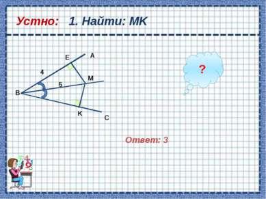 Устно: 1. Найти: MK Ответ: 3 ?