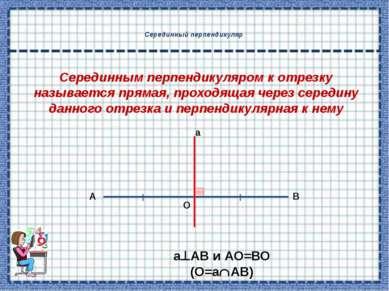 Обратно: Каждая точка, равноудаленная от концов этого отрезка, лежит на серед...