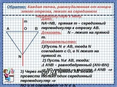 №679 б Дано: ΔABC, DM-серединный перпендикуляр, BD=11,4, AD=3,2. Найти: AC. Р...