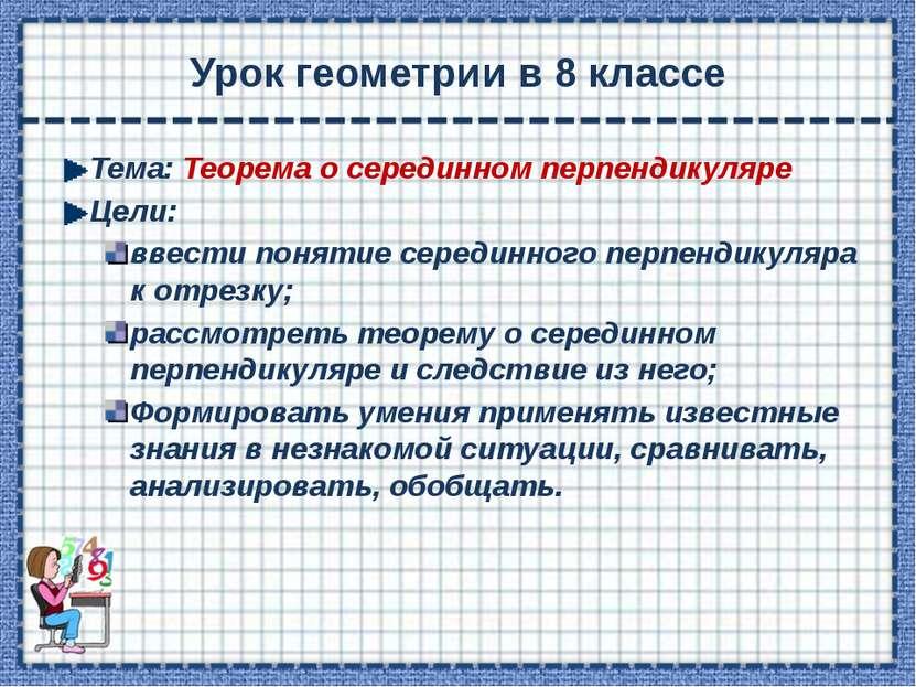 Урок геометрии в 8 классе Тема: Теорема о серединном перпендикуляре Цели: вве...