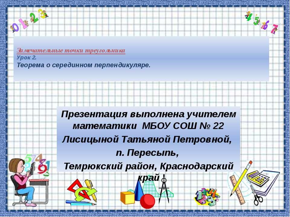 Ответ: 35 АM- биссектриса т. M Є AM, CM=MD SАВM =AB∙MD∙0,5= =14∙5∙0,5=35