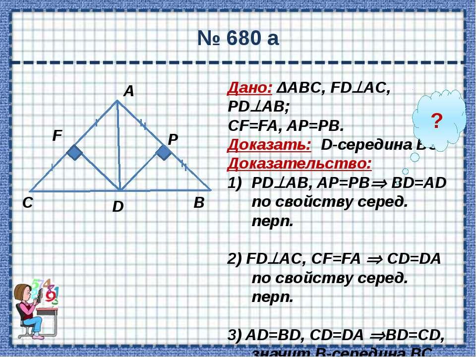 Атанасян Л.С. и др. Геометрия 7-9 классы. – М:, Просвещение, 2008г. 2. Атанас...