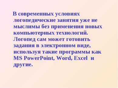В современных условиях логопедические занятия уже не мыслимы без применения н...