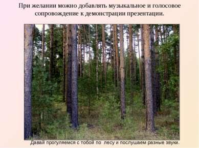Давай прогуляемся с тобой по лесу и послушаем разные звуки. При желании можно...