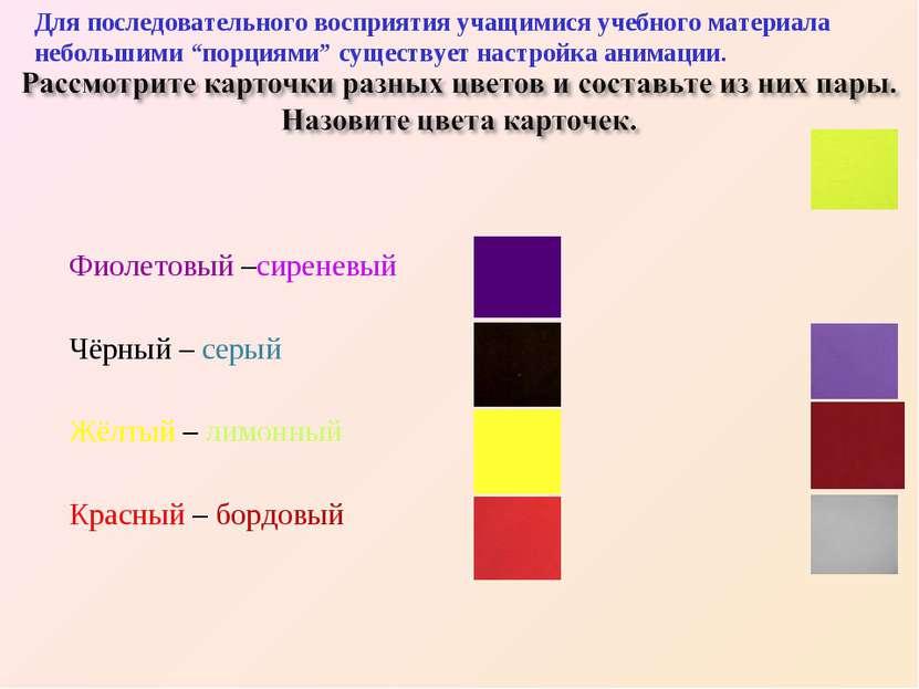Фиолетовый –сиреневый Чёрный – серый Жёлтый – лимонный Красный – бордовый Для...