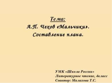 Тема: А.П. Чехов «Мальчики». Составление плана.