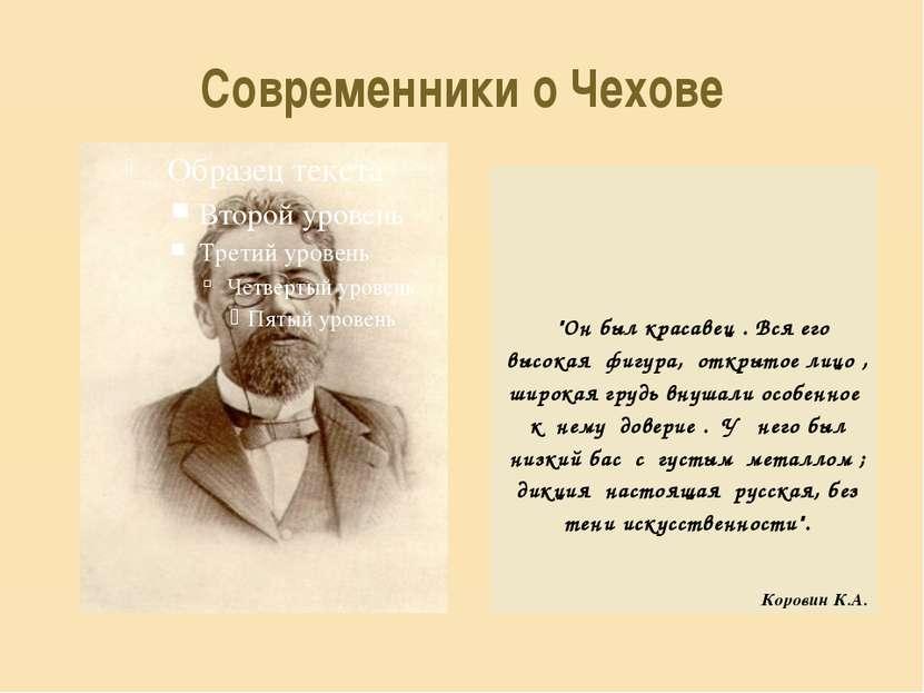 """Современники о Чехове """"Он был красавец . Вся его высокая фигура, открыто..."""