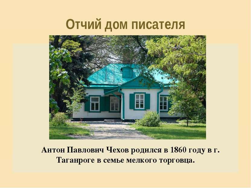Отчий дом писателя