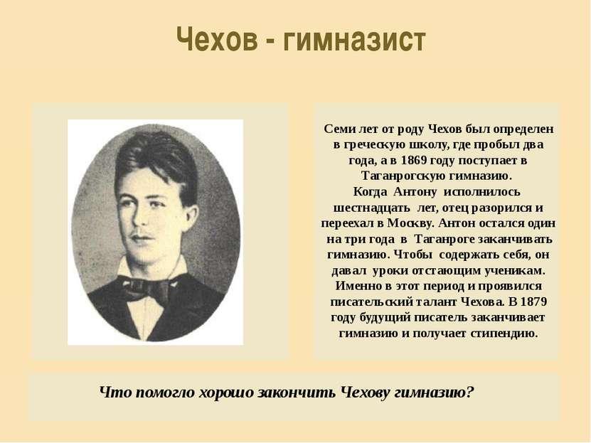 Чехов - гимназист