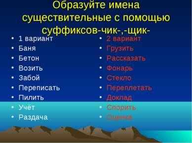 Образуйте имена существительные с помощью суффиксов-чик-,-щик- 1 вариант Баня...