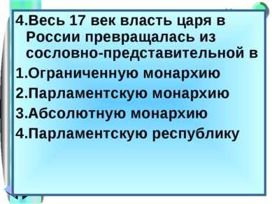 4.Весь 17 век власть царя в России превращалась из сословно-представительной ...
