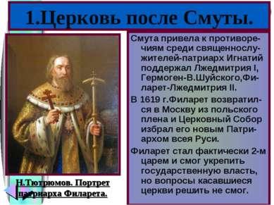 Смута привела к противоре-чиям среди священнослу-жителей-патриарх Игнатий под...