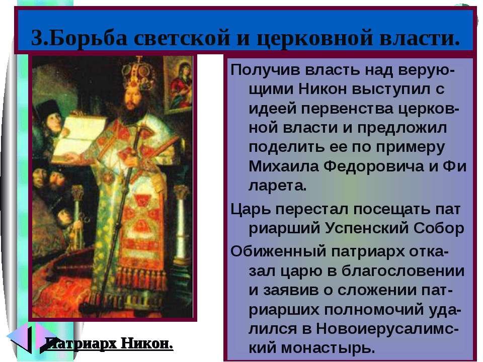 Получив власть над верую-щими Никон выступил с идеей первенства церков-ной вл...