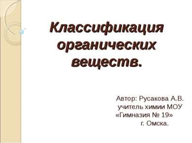 Классификация органических веществ. Автор: Русакова А.В. учитель химии МОУ «Г...