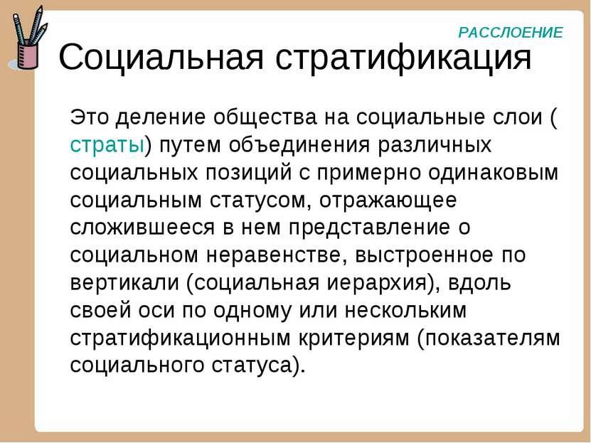 Социальная стратификация Это деление общества на социальные слои (страты) пут...