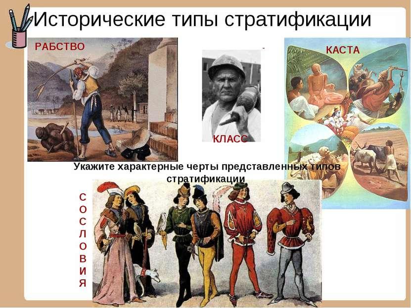 Исторические типы стратификации РАБСТВО КАСТА КЛАСС СОСЛОВИЯ Укажите характер...