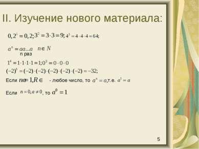 II. Изучение нового материала: n раз Если , то Если - любое число, то т.е. 5