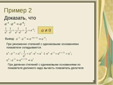 Пример 2 Доказать, что Вывод: При умножении степеней с одинаковыми основаниям...