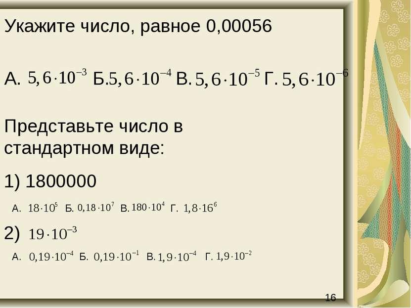 Укажите число, равное 0,00056 А. Б. В. Г. Представьте число в стандартном вид...