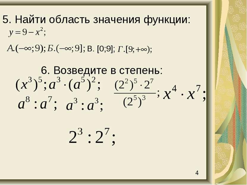 5. Найти область значения функции: В. [0;9]; 6. Возведите в степень: 4
