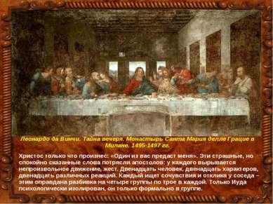 Леонардо да Винчи. Тайна вечеря. Монастырь Санта Мария делле Грацие в Милане....