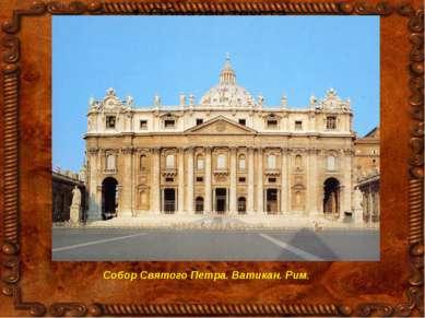 Собор Святого Петра. Ватикан. Рим.