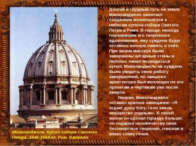 Долгий и трудный путь на земле Микеланджело закончил созданием вознесшегося к...
