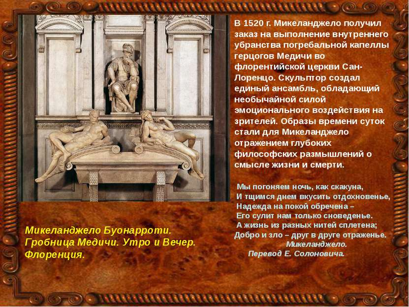 В 1520 г. Микеланджело получил заказ на выполнение внутреннего убранства погр...