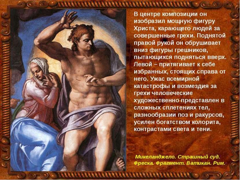 В центре композиции он изобразил мощную фигуру Христа, карающего людей за сов...