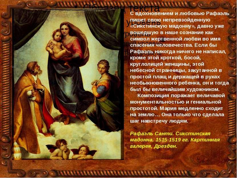 С вдохновением и любовью Рафаэль пишет свою непревзойденную «Сикстинскую мадо...