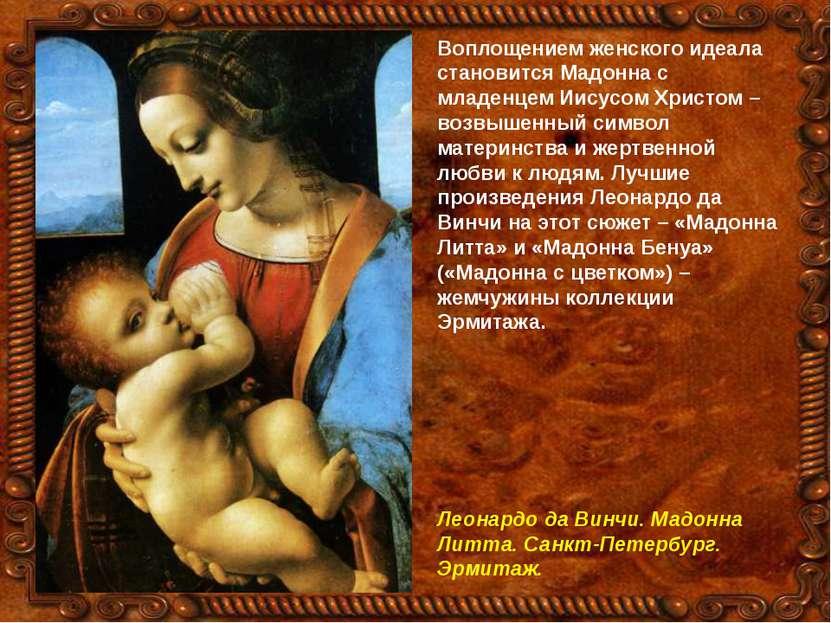 Воплощением женского идеала становится Мадонна с младенцем Иисусом Христом – ...