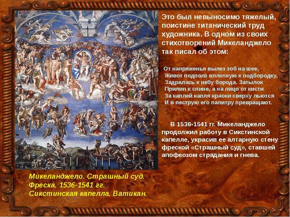 Микеланджело. Страшный суд. Фреска. 1536-1541 гг. Сикстинская капелла. Ватика...