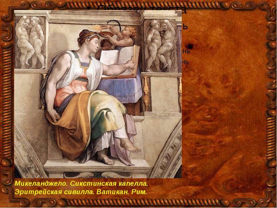 Микеланджело. Сикстинская капелла. Эритрейская сивилла. Ватикан. Рим.