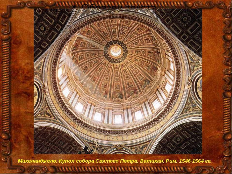 Микеланджело. Купол собора Святого Петра. Ватикан. Рим. 1546-1564 гг.