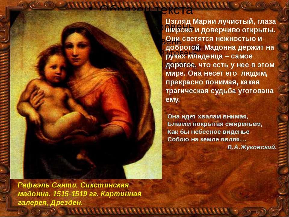 Взгляд Марии лучистый, глаза широко и доверчиво открыты. Они светятся нежност...