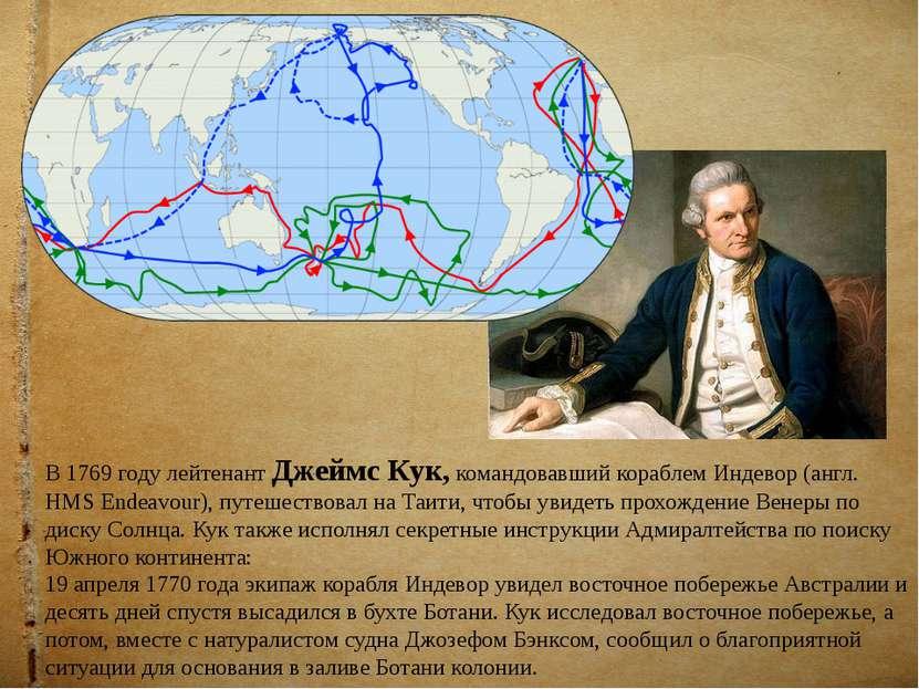 В 1769 году лейтенант Джеймс Кук, командовавший кораблем Индевор (англ. HMS E...