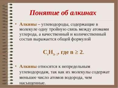 Понятие об алкинах Алкины – углеводороды, содержащие в молекуле одну тройную ...