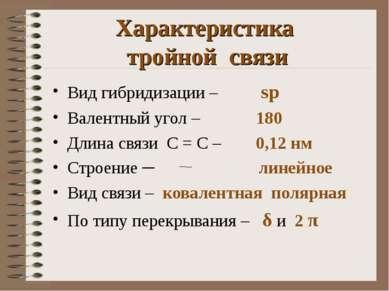 Характеристика тройной связи Вид гибридизации – sp Валентный угол – 180 Длина...